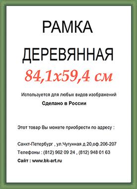 Рама СП115 формат А1
