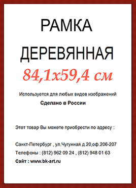Рама СП119 формат А1
