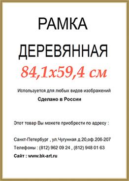 Рама СП12 формат А1