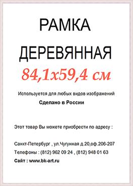 Рама СП122 формат А1
