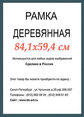 Рама СП123 формат А1