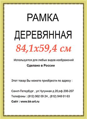 Рама СП124 формат А1