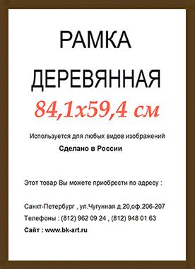 Рама СП125 формат А1