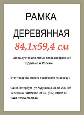 Рама СП126 формат А1
