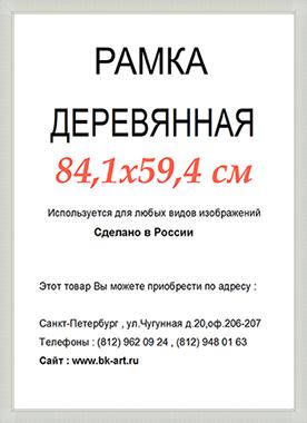 Рама СП127 формат А1