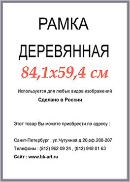 Рама СП13 формат А1