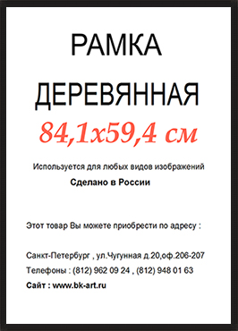 Рама СП15 формат А1