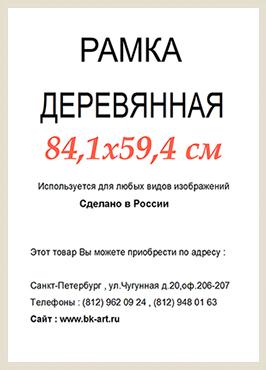 Рама СП16 формат А1