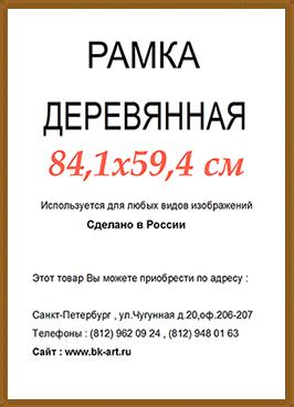 Рама СП17 формат А1