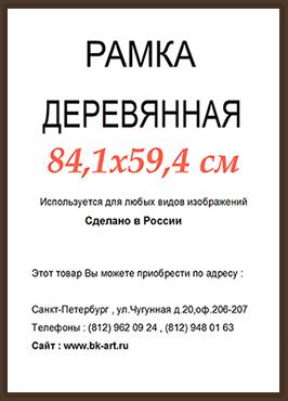 Рама СП19 формат А1