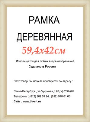 Рама СП21 формат А2