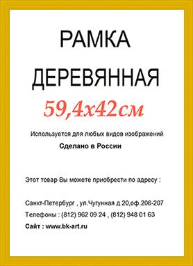 Рама СП210 формат А2