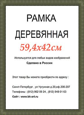 Рама С212 формат А2