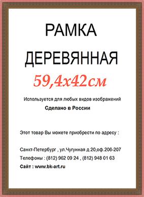 Рама СП214 формат А2