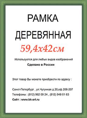Рама СП215 формат А2