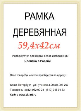Рама СП217 формат А2