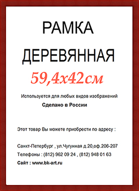 Рама СП219 формат А2
