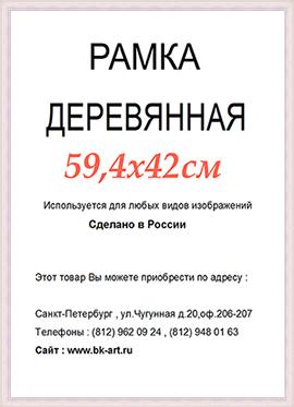 Рама СП222 формат А2