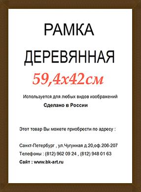 Рама СП225 формат А2