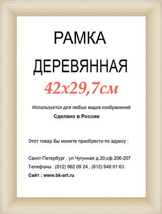 Рама СП31 формат А3