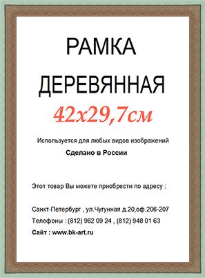 Рама СП313 формат А3