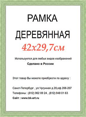 Рама СП318 формат А3