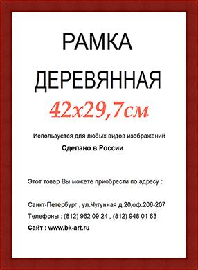 Рама СП319 формат А3