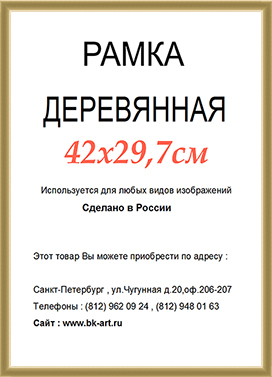Рама СП32 формат А3