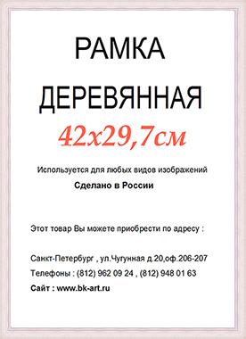 Рама СП322 формат А3