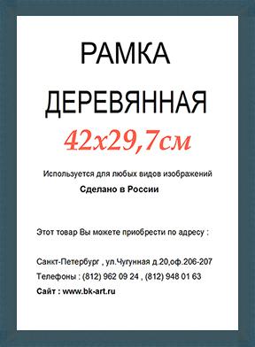 Рама СП323 формат А3