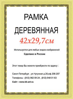 Рама СП324 формат А3