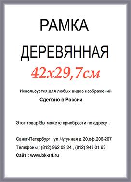 Рама СП33 формат А3
