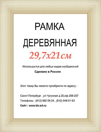 Рама СП41 формат А4