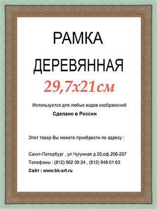 Рама СП413 формат А4