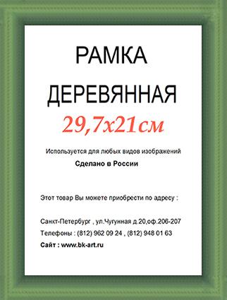Рама СП415 формат А4