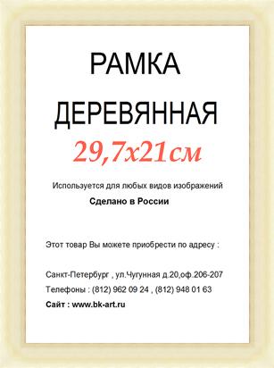 Рама СП417 формат А4