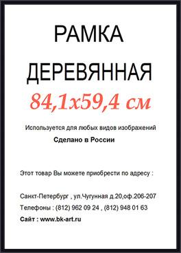 Рама СП18 формат А1