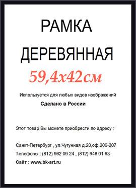 Рама СП28 формат А2